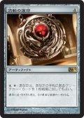 流転の護符/Quicksilver Amulet (M12)