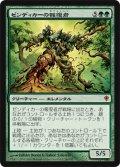 ゼンディカーの報復者/Avenger of Zendikar (WWK)