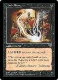 暗黒の儀式/Dark Ritual (MIR)