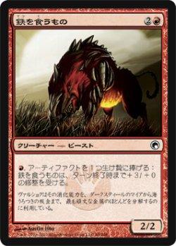画像1: 鉄を食うもの/Ferrovore (SOM)