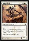 砕けた天使/Shattered Angel (NPH)