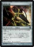 破滅の槌/Hammer of Ruin (WWK)