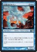 幻影のドラゴン/Phantasmal Dragon (M12)