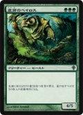 皮背のベイロス/Leatherback Baloth (WWK)