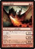 カルガの竜王/Kargan Dragonlord (ROE)