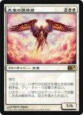 天使の調停者/Angelic Arbiter (M11)