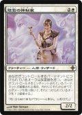 陰影の神秘家/Umbra Mystic (ROE)