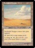 隔離されたステップ/Secluded Steppe (ONS)