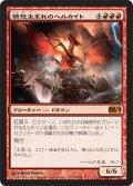 憤怒生まれのヘルカイト/Furyborn Hellkite (M12)