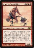 サイクロプスの剣闘士/Cyclops Gladiator (M11)