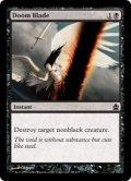 破滅の刃/Doom Blade (CMD)