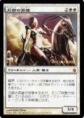 刃砦の英雄/Hero of Bladehold (Prerelease Card)