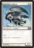嵐前線のペガサス/Stormfront Pegasus (M12)