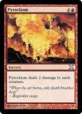 紅蓮地獄/Pyroclasm (10E)