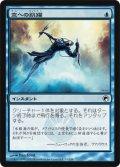 空への跳躍/Vault Skyward (SOM)