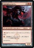溶鉄鋼のドラゴン/Moltensteel Dragon (NPH)