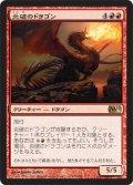 炎破のドラゴン/Flameblast Dragon (M12)
