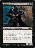 凄腕の暗殺者/Royal Assassin (M11)