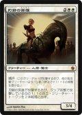 刃砦の英雄/Hero of Bladehold (MBS)