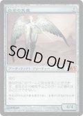 白金の天使/Platinum Angel (M11)