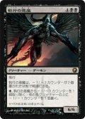 執行の悪魔/Carnifex Demon (SOM)