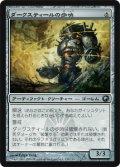 ダークスティールの歩哨/Darksteel Sentinel (SOM)