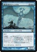銀白のスフィンクス/Argent Sphinx (SOM)