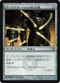 ダークスティールの板金鎧/Darksteel Plate (MBS)