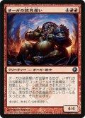 オーガの装具奪い/Ogre Geargrabber (SOM)