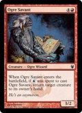 オーガの学者/Ogre Savant (DDJ)