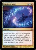予言の稲妻/Prophetic Bolt (DDJ)