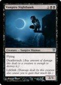 吸血鬼の夜鷲/Vampire Nighthawk (DDK)